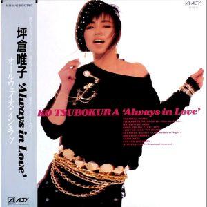 YUIKO TSUBOKORA - Tsukanoma Yotogi Bito (1986)